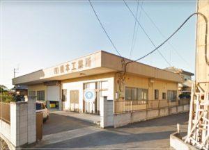 橋本工業所