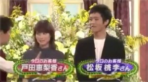 戸田恵梨香と松坂桃李