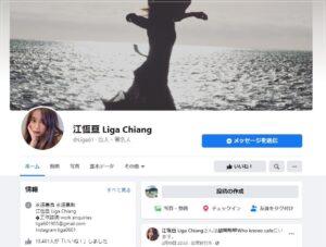 福原愛の義理姉のFacebook
