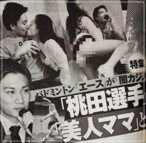 桃田賢斗 元カノ 女好き スナックママ馬