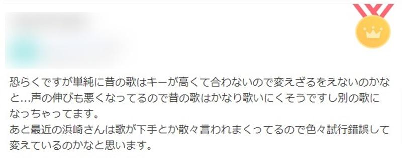 浜崎あゆみ 歌い方 変わった