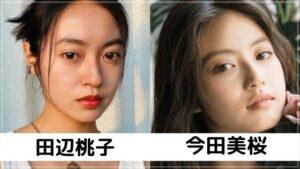田辺桃子 似てる 女優